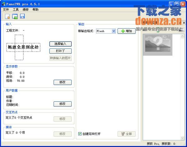全景图转换器(Pano2VR)