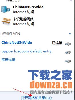 netkeeper2.5截图
