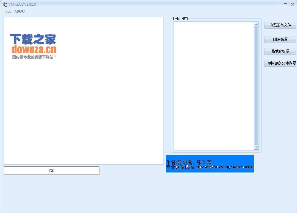 VMvare文件恢复工具(VMRECOVER)