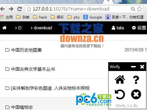 winfly文件共享软件