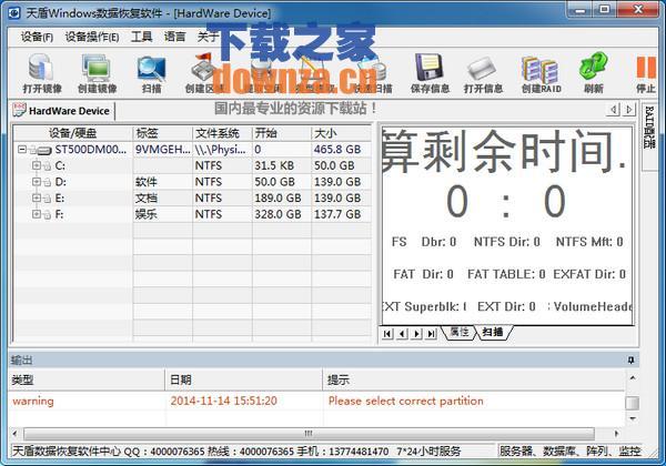 天盾windows数据恢复软件