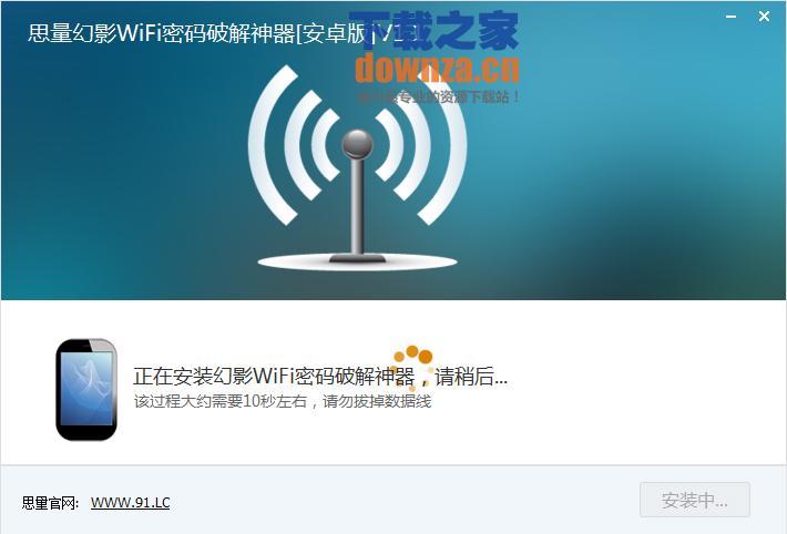 思量幻影WiFi密码神器