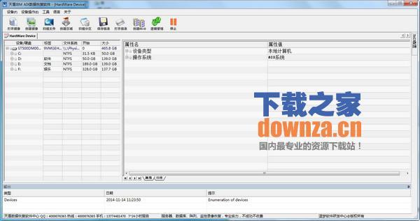 天盾IBM AIX数据恢复软件