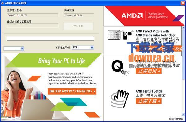 AMD驱动安装程序