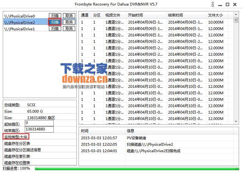 北亚大华监控录像数据恢复软件