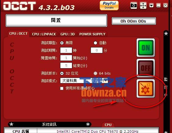 OCCT(电源测试软件)