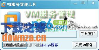 VM服务管理工具