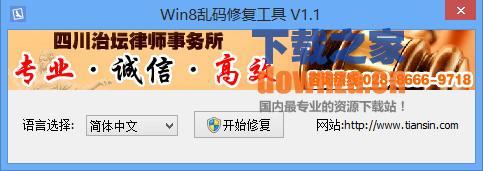 win8乱码修复工具