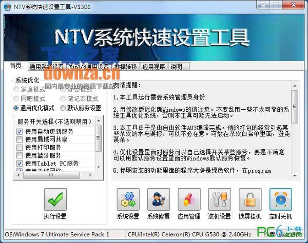 NTV系统快速设置工具