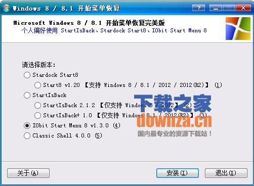 Windows 8 / 8.1 开始菜单恢复