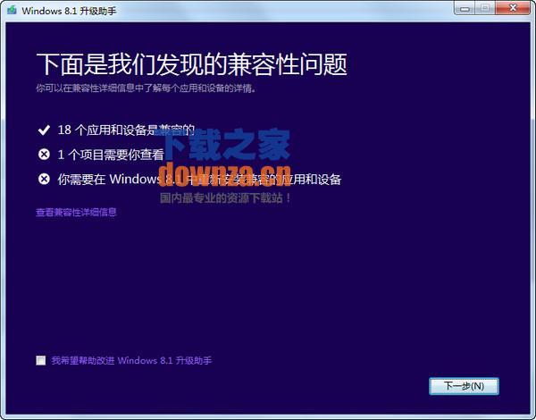Windows 8.1升级助手