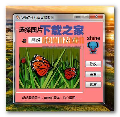 Win7开机背景修改器