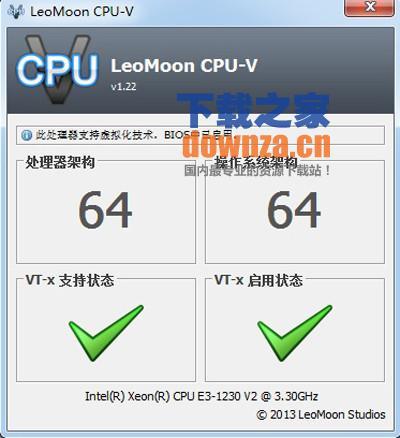 cpu虚拟化检测工具LeoMoon CPU-V