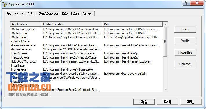 软件安装目录查找工具(AppPaths 2000)
