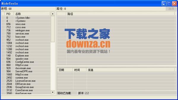隐藏进程工具(HideToolz)