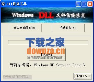 dll修复工具(Windows dll文件智能修复)