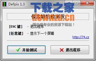 屏幕坏点检测工具(Defpix)
