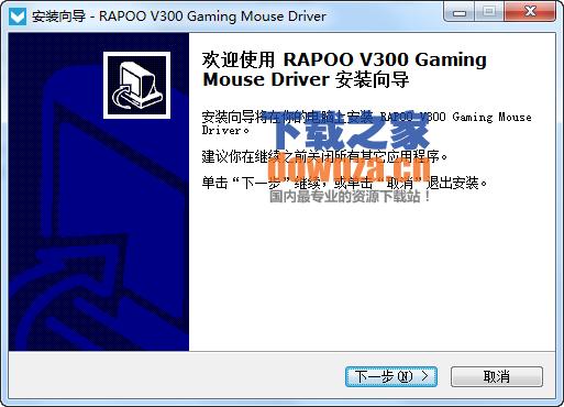 雷柏v300鼠标驱动