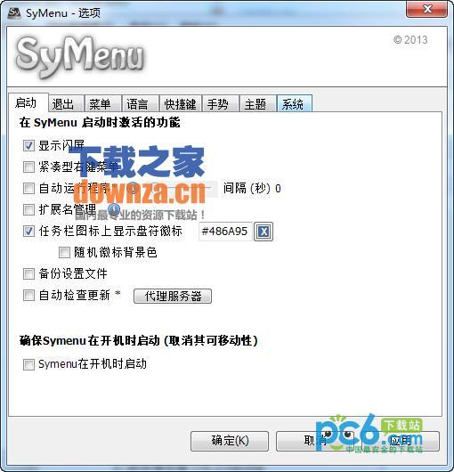 SyMenu(鼠标手势快速启动器)