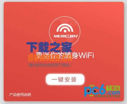 水星u3随身wifi