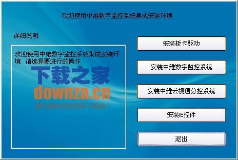 中维数字监控系统c790驱动