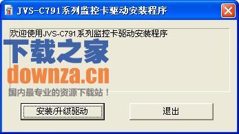 中维JVS-C791采集卡驱动