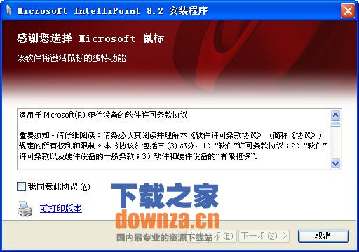 Microsoft微软系列鼠标(IntelliPoint)