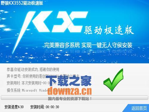 一键安装KX3552驱动