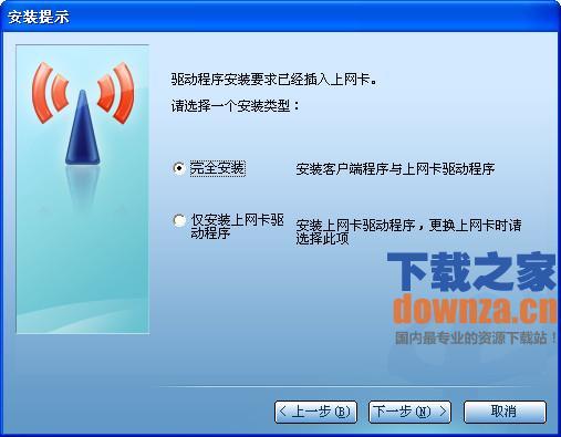拓实T395无线网卡驱动