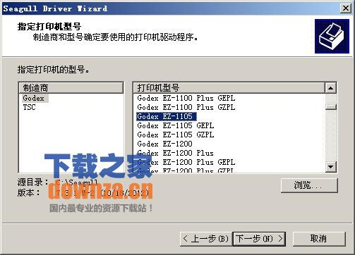 Godex EZ1105驱动