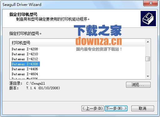 datamax i4308打印机驱动