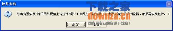 QQ群共享上传控件
