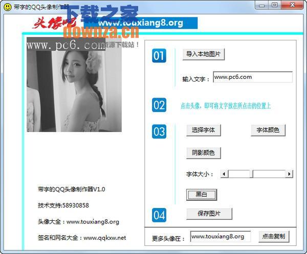 带字的QQ头像制作器