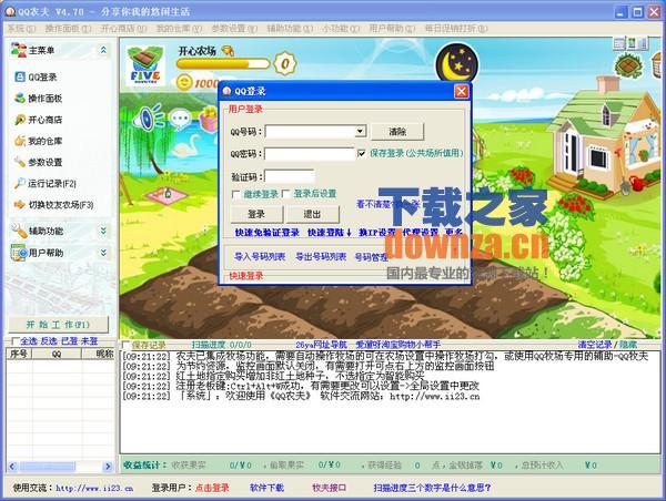 QQ农夫(qq农场辅助软件) 4.7 绿色版
