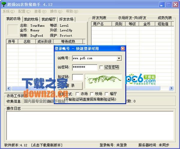阿强qq农牧餐助手 v4.15绿色免费版