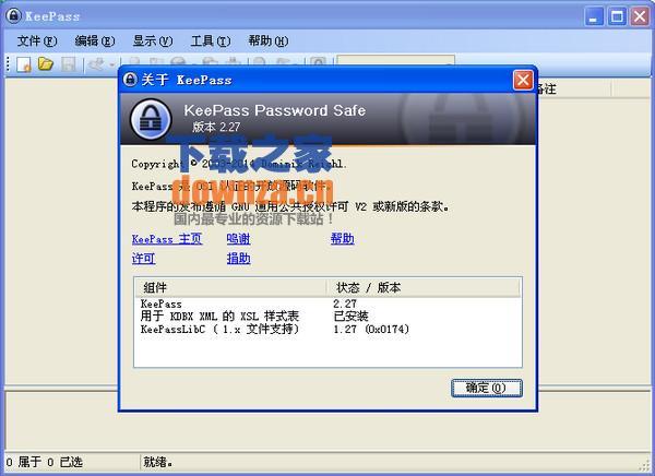 密码管理软件(KeePass Password Safe)