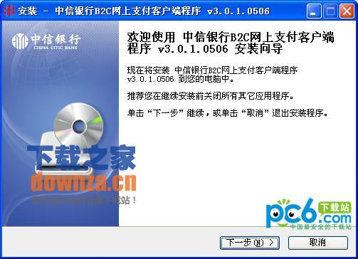 中信银行B2C网上支付客户端