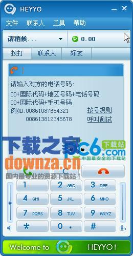 和悦网络电话 v2.3