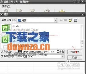 易捷文件夹加密软件
