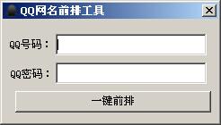QQ网名前排工具