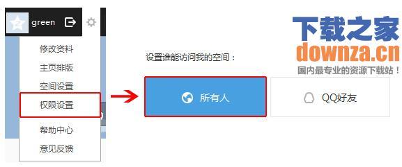 思量QQ空间日志赞