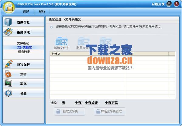 数据加密软件(GiliSoft File Lock Pro)