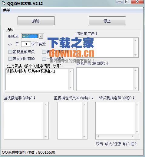 QQ消息转发机