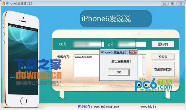 iPhone6免费发说说软件