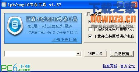 巨盾lpk/usp10专杀工具