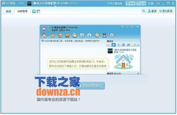 qtalk客户端 4.4.39.13207官方正式版