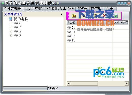 简单的电脑文件管理辅助