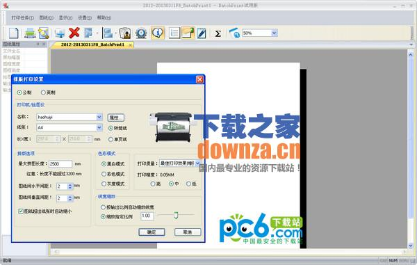 尧创拼图冻结中心|尧创cad批量打印软件下载cad当前视口打印图片
