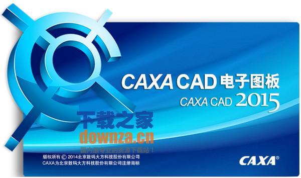 caxa2015电子图板