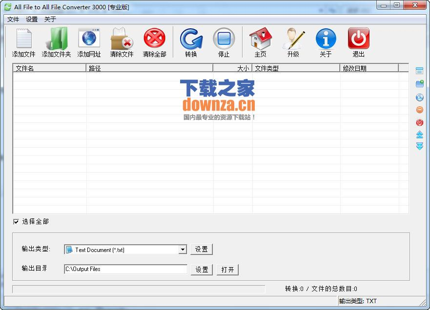 万能文件格式转换器(All File to All File Converter)